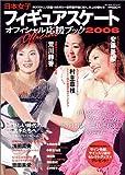 日本女子フィギュアスケートオフィシャル応援ブック2006