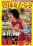 がんばれ!全日本女子バレーMagazine Vol.7  完全応援BOOK2007