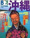 沖縄―ビーチリゾート徹底解剖