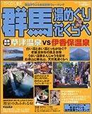 群馬湯めぐり花くらべ―温泉対決!!草津VS伊香保