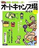 関西・名古屋から行くオートキャンプ場ガイド (2006)
