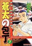 蒼太の包丁 (2)