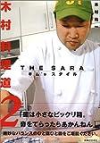 木村料理道2  THE SARA キム'Sスタイル