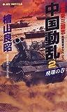 近未来三国志 中国動乱〈2〉飛翔の巻
