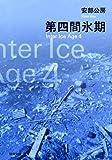 Amazon.co.jp:第四間氷期