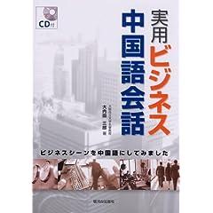 実用ビジネス中国語会話