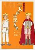 二人の王子さま―童話で学ぶ中国語