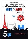 実用フランス語技能検定試験 仏検合格のための傾向と対策5級