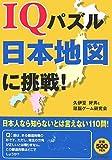 IQパズル日本地図に挑戦!