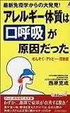 """アレルギー体質は""""口呼吸""""が原因だった—ぜんそく・アトピー・花粉症"""