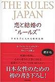"THE RULES JAPAN 恋と結婚の""ルールズ""—幸せを手に入れる絶対法則"