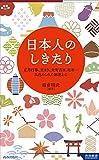 日本人のしきたり 正月行事、豆まき、大安吉日、厄年…に込められた知恵と心