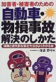 加害者・被害者のための自動車・物損事故解決のしかた—保険と過失割合算定方法がよくわかる本