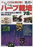 こころと体に効くハーブ栽培78種―ハーブのすばらしい魅力を味わうために