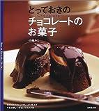 とっておきのチョコレートのお菓子
