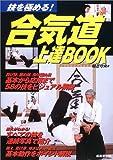合気道上達BOOK―技を極める!