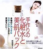 手作りの化粧水と美肌パック