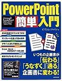 PowerPoint簡単入門—Microsoft PowerPoint2003/2002/2000対応