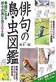 俳句の鳥・虫図鑑―季語になる折々の鳥と虫204種