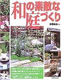 和の素敵な庭づくり—ナチュラルテイストからモダンテイストまでおしゃれに楽しむ