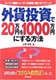 外貨投資で20万円を1000万円にする方法―スーパー為替トレーダーの着実に儲けるテクニック