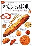 パンの事典―おいしいパンのある幸せな生活