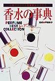 香水の事典―人気ブランドと定番香水カタログ