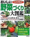 おいしい野菜づくり大図鑑―全80種の人気野菜、果実、ハーブの育て方をプロセス写真で大図解!!