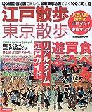 江戸散歩・東京散歩―切り絵図・古地図で楽しむ、最新東京地図で歩く100の町と道