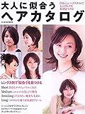大人に似合うヘアカタログ―自分らしいヘアスタイルで、もっとキレイな私を見つける!