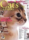 日本と世界の猫のカタログ (2006年版)