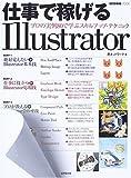 仕事で稼げるIllustrator―プロの実例80で学ぶスキルアップ・テクニック