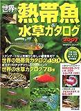 世界の熱帯魚&水草カタログ (2007年版)