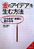 """「金のアイデア」を生む方法―""""ひらめき""""体質に変わる本"""