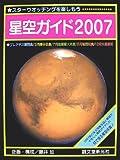 星空ガイド2007