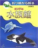 折り鶴から折るおりがみ水族館