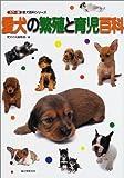 愛犬の繁殖と育児百科