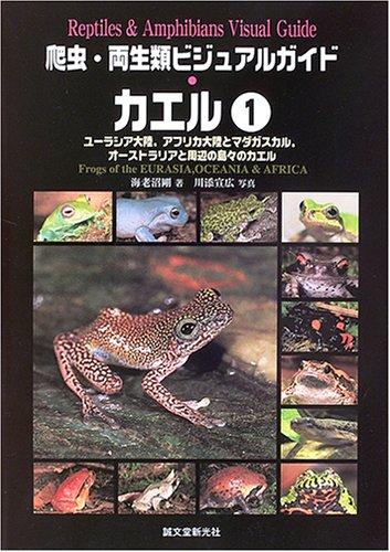 オーストラリア カエル