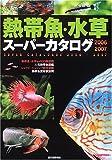 熱帯魚・水草スーパーカタログ (2006~2007)