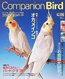 コンパニオンバード―鳥たちと楽しく快適に暮らすための情報誌 (No.06(2006))
