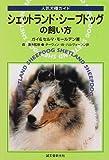 シェットランド・シープドッグの飼い方—人気犬種ガイド