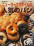 ニューヨークスタイルの人気のパン—ベーグル、ラップス、シナモンロール、ピタ、スコーンetc.