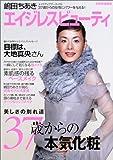 嶋田ちあきエイジレスビューティ―37歳からの本気化粧