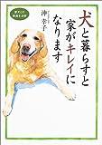 犬と暮らすと家がキレイになります—愛犬との快適生活術
