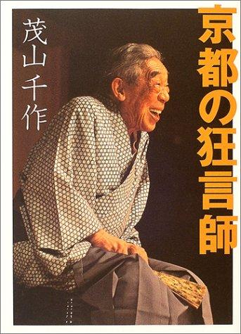 京都 狂言師