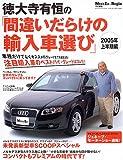 徳大寺有恒の「間違いだらけの輸入車選び」 (2005年上半期編)