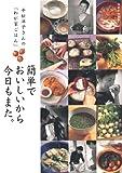 簡単でおいしいから今日もまた。―平松洋子さんの「わが家ごはん」