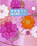 李家幽竹の風水家計ノート 2006―毎日が開運日になる! (2006)