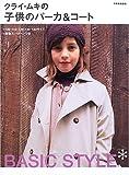 クライ・ムキの子供のパーカ&コート―Basic style