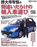 徳大寺有恒の「間違いだらけの輸入車選び」 (2006年上半期編)